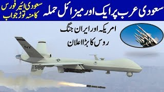 Pakistan and Saudi Arabia & Eran Diployment advanced capability