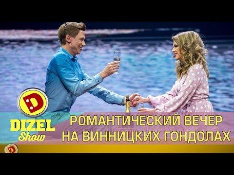 Романтический вечер на Винницких гондолах | Дизель Cтудио, приколы, Украина
