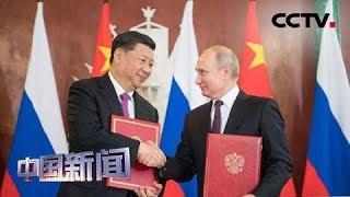 [中国新闻] 中俄元首签署《中华人民共和国和俄罗斯联邦关于发展新时代全面战略协作伙伴关系的联合声明》  CCTV中文国际