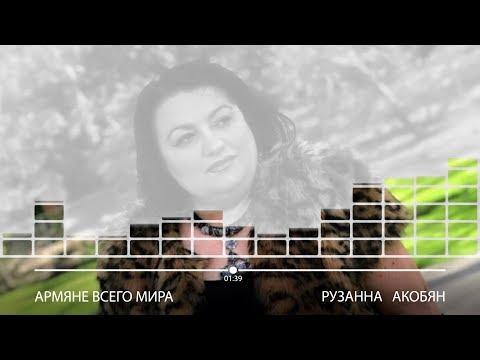 Рузанна Акобян - АРМЯНЕ ВСЕГО МИРА