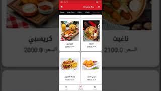 تطبيق قائمة المطعم الالكترونية الاحترافي Emenu Pro screenshot 4