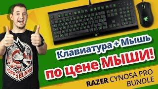 ➔ ДВА ПО ЦЕНЕ ОДНОГО! ✔ Обзор Razer Cynosa Pro Bundle!