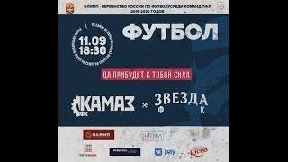 """""""КАМАЗ"""" vs. """"Звезда"""" - прямая трансляция!"""