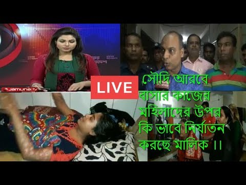 JAMUNA News 28 August 2017 Bangladesh Latest News.sadi arab home worker forcing the women.BD live