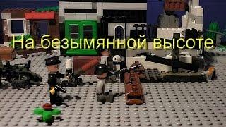 """видео: LEGO-Мини мультфильм """"На безымянной высоте"""""""