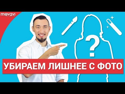 Как удалить лишние объекты с фото?