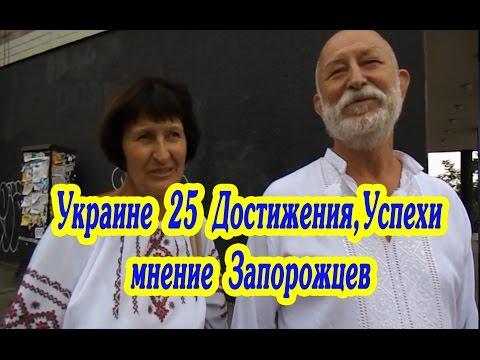 25 Украине Достижения,Успехи-Мнения Запорожцев