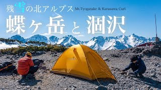 JAPAN Alps Mt.Tyogatake & Karasawa Curl
