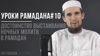 Достоинство выстаивания ночных молитв в месяце Рамадан | Уроки Рамадана | Академия Корана™