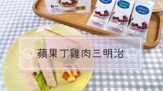 【3分鐘優格料理DIY】蘋果丁雞肉三明治