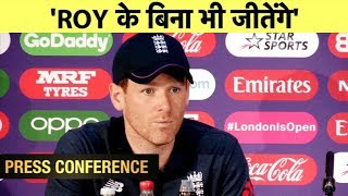 Jason Roy's Absence Not An Issue: Eoin Morgan | Sports Tak
