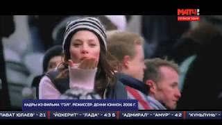 Топ-3 художественных фильмов о футболе, Матч ТВ / FIFA World Cup 2018