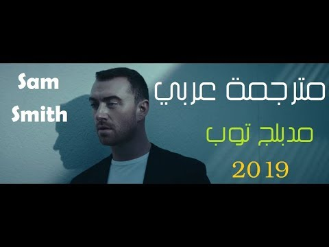Sam Smith Normani - Dancing With A Stranger مترجمة عربي