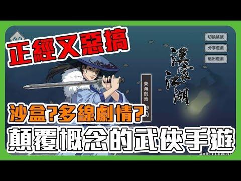 《聊Game》漢家江湖➤逆天設計的武俠風戰棋策略角色扮演