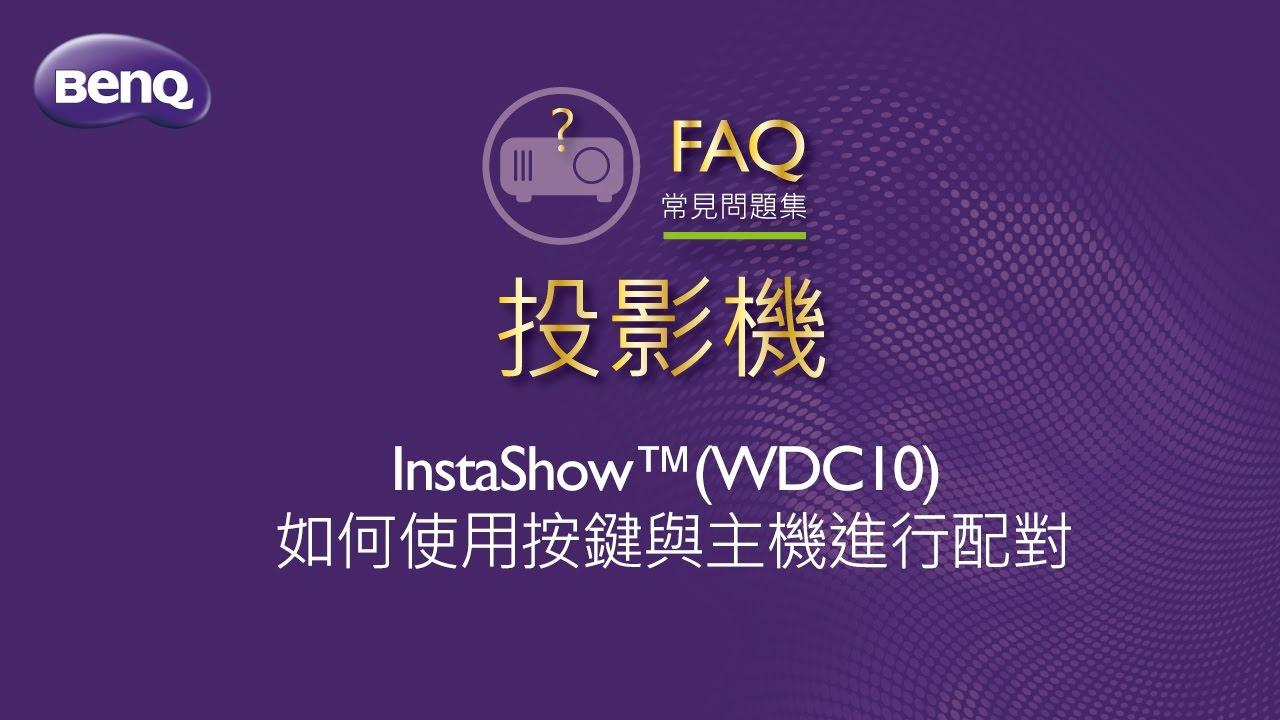 Projector_InstaShow™(WDC10) 如何使用按鍵與主機進行配對  BenQ FAQ