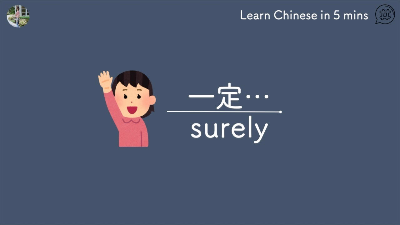 Learn Chinese in 5 mins-Surely|五分鐘學中文-一定 (TOCFL A1)