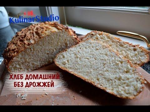 Хлеб Домашний диетический без дрожжей