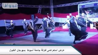 بالفيديو:عرض استعراضى لفرقة جامعة أسيوط  بمهرجان الطبول