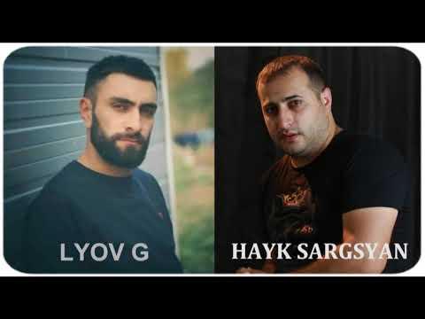 Hayk Sargsyan & Lyov G - Imn Es