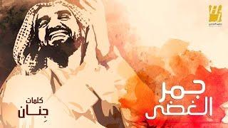 حسين الجسمي - جمر الغضى (حصرياً) | 2017