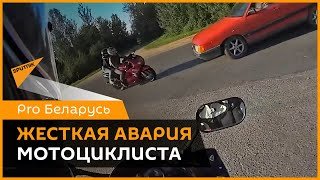 Авария мотоциклиста   ПОЛОЦК