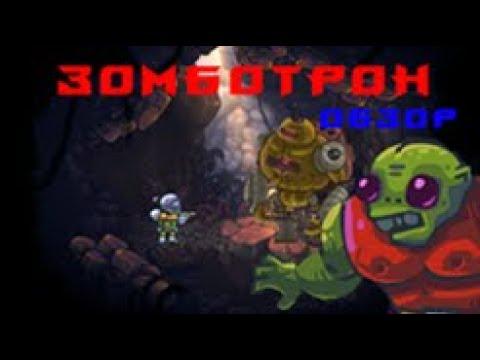 Обзор серии игр Zombotron