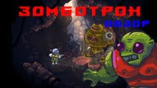 обзор игры Zombotron