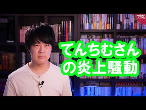2020/09/05 YouTuberは信用失ったら終わり【てんちむさん炎上騒動】