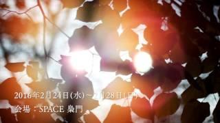 藤波瞬平一人芝居『審判』 2016年2月24日(水)~2月28日(日) 会場:SPACE...