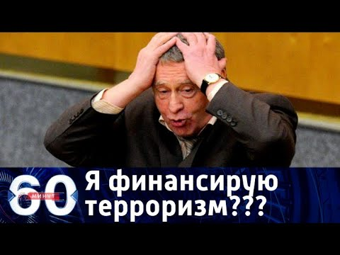 60 минут. Жириновский ответит на обвинения Генпрокуратуры Украины. От 23.08.17
