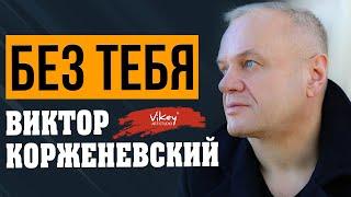 "В. Корженевский (Vikey) читает стихи ""Без тебя..."", 18+"