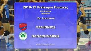 2018-19 Preleague Γυναίκες Πανιώνιος-ΠΑΟ (22:00) Live Streaming!