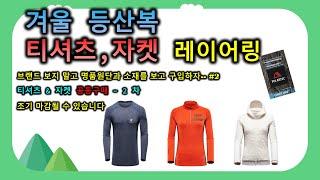 겨울등산복입는법-#2 - 티셔츠 자켓 레이어링, 공동구…