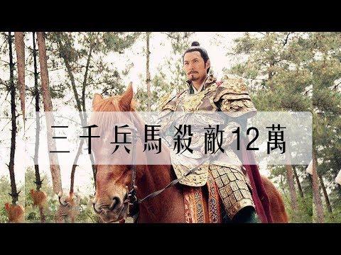 戰爭史的奇迹,一個書生率三千兵馬,兩年殺敵12萬,拯救了唐朝!