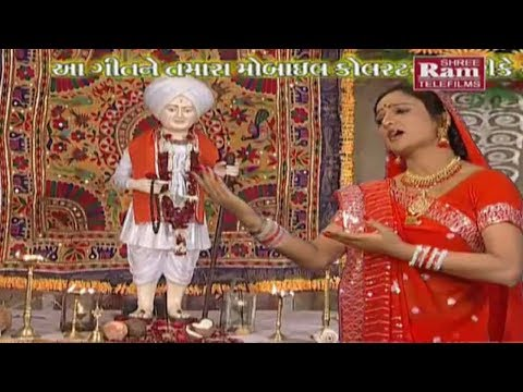 Jalaram Bapa New Bhajan - Jogi Ho Jogi Jalaram Jogi | Farida Mir | Latest Gujarati Bhajan 2017