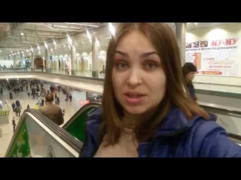 Аэропорт Домодедово -  # 27 (Domodedovo)