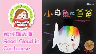 [Cantonese Read Aloud] 小白魚的爸爸 - Little White Fish and his Daddy 【廣東話媽咪講故事】