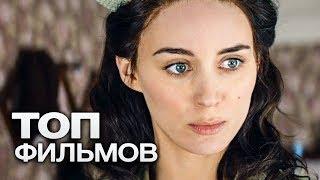 10 ФИЛЬМОВ С УЧАСТИЕМ РУНИ МАРЫ!