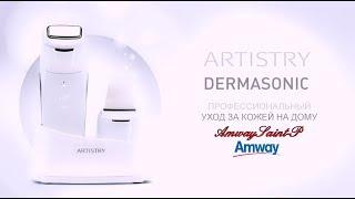 Использование Artistry Dermasonic от Amway. Эксперт врач косметолог Александра Гонт.
