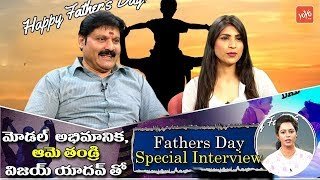 Fathers Day Special Interview With Abhimanika Yadav, Mrs India Beauty Queen | Vijay Yadav | YOYO TV
