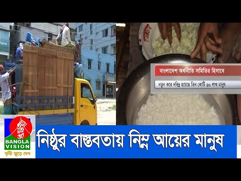 সকাল ১০ টার বাংলাভিশন সংবাদ | Bangla News | 21_July_2020 | 10:00 AM | BanglaVision News from YouTube · Duration:  16 minutes 14 seconds