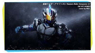 【Vocal Cover】 Kamen Rider Amazons S2 ED - DIE SET DOWN【NEO】