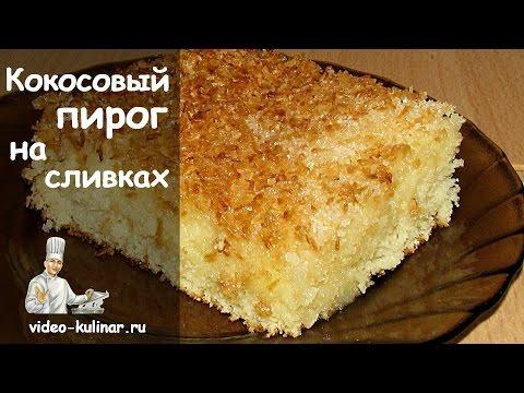 Пирог Кудряшка Сью - кулинарный рецепт