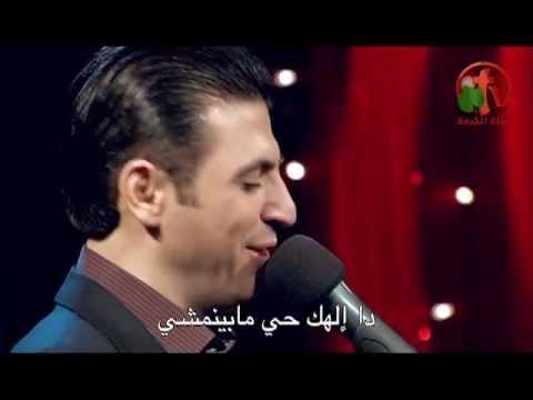 - ما تعولشي الهم - الأخ زياد شحاده - Alkarma tv
