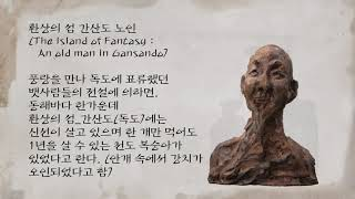 설화속  독도와 울릉도 _김경원 테라코타 작품