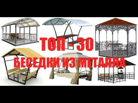 Беседки из металла   ТОП 30  Лучшие работы инета. Metal Gazebo TOP 30