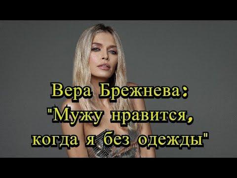 Вера Брежнева: «Мужу нравится, когда я без одежды»