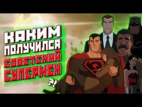 Советский Супермен рулит?! (обзор мультфильма Супермен: Красный сын)