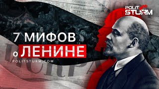 7 мифов о Владимире Ильиче Ленине