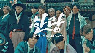 Download [MV] 우주힙쟁이 - 한량 (feat. 비비(BIBI)) (prod.딘딘)